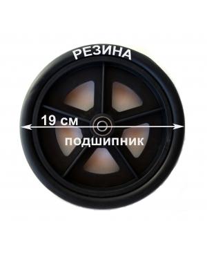 Запасное колесо 19 см