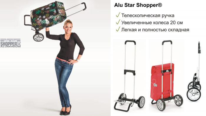 Alu Star Shopper®