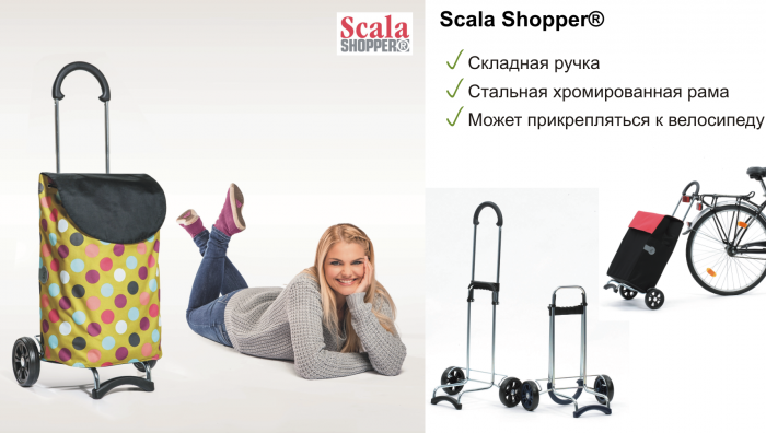 Scala Shopper®