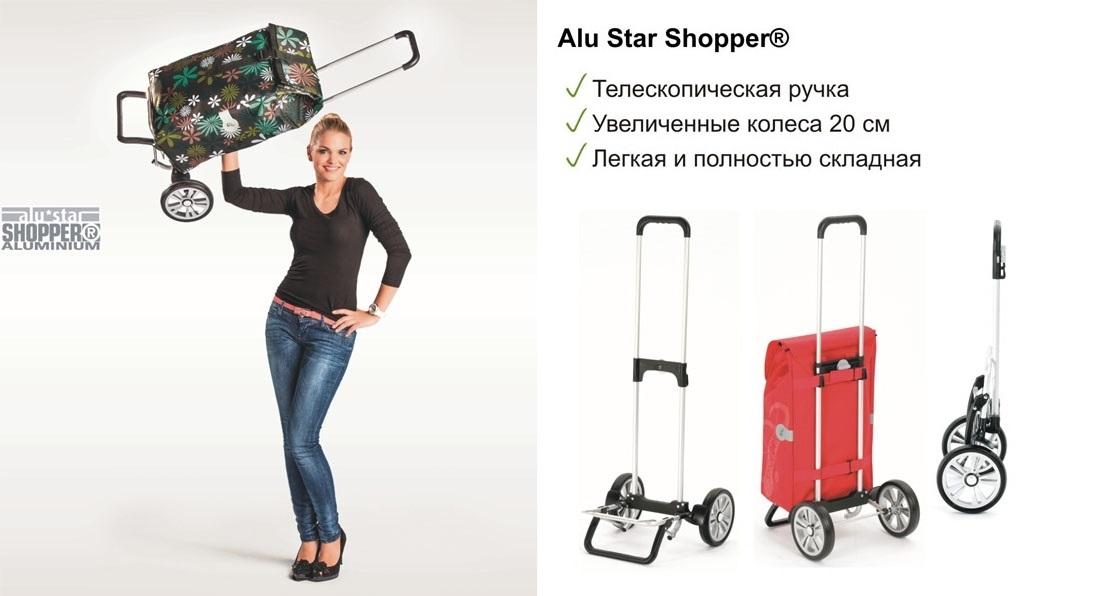 Alu Star Shopper®