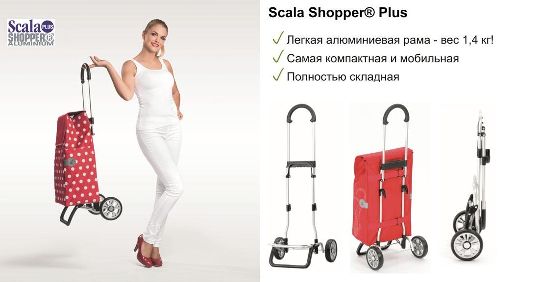 Scala Shopper® Plus
