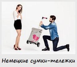Сумки-тележки shopper